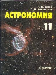Учебники по астрономии для 10 класса